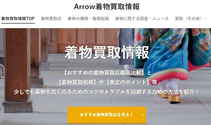 Arrow着物買取情報