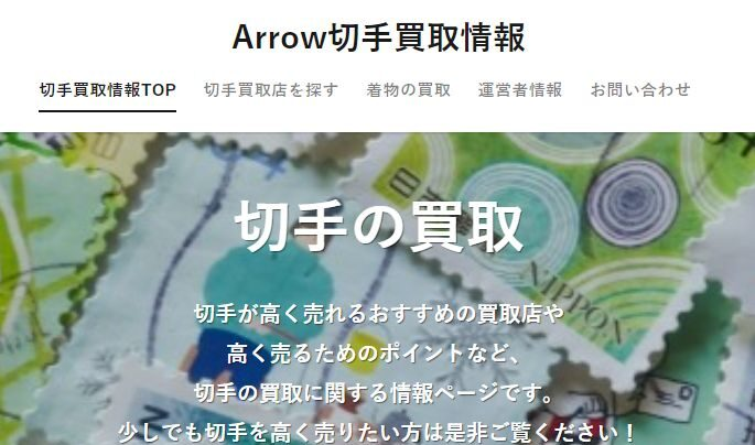 Arrow切手買取情報